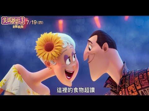 【尖叫旅社3:怪獸假期】正式預告