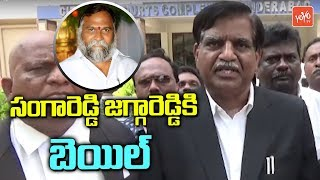 Sangareddy Jagga Reddy Got Bail from Secunderabad Court | Telangana Politics