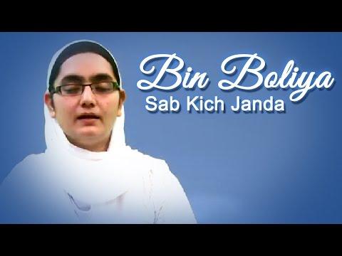 Bin Boliya Sab Kich Janda - Full Album -  Bibi Manpreet Kaur Khalsa (raipur Wale) video