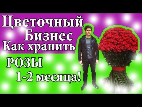 Цветочный бизнес ! Как хранить цветы! Как сохранить цветы розы! Бизнес! Цветы деньги с нуля.