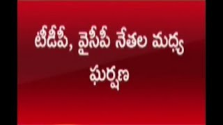 TDP YCP Leaders Fight In West Godavari Chirala