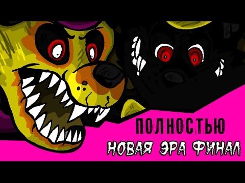 Новая эра финал. Необузданный кошмар (комикс fnaf) ПОЛНОСТЬЮ