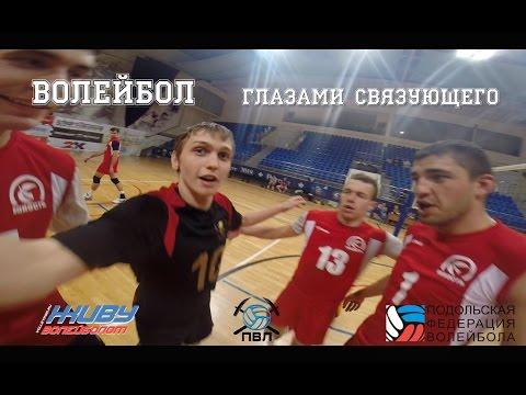 Volleyball setter view / Волейбол глазами связующего