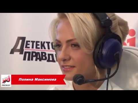 Вся правда о пластических операциях Полины Максимовой!