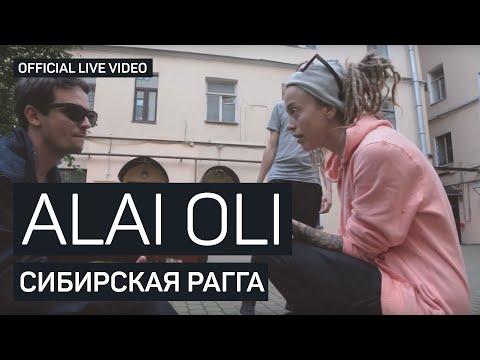 Alai Oli - Сибирская рагга