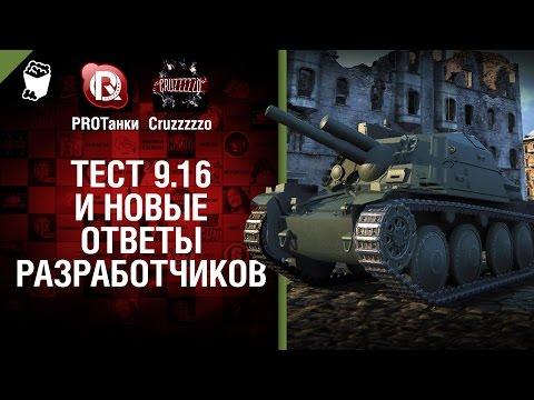 Тест 9.16 и Новые Ответы Разработчиков - Танконовости №39 - Будь готов! [World of Tanks]