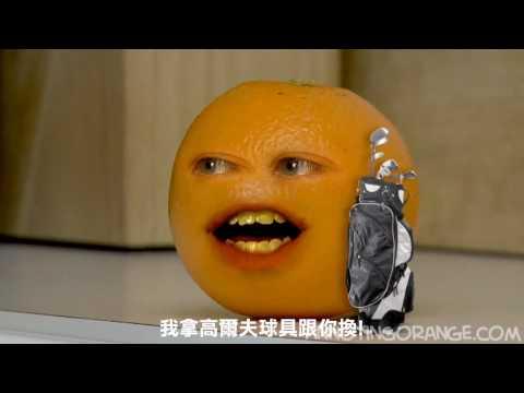 柳丁擱來亂 回到未來(中文字幕內嵌版)Annoying Orange: Back to the Fruiture