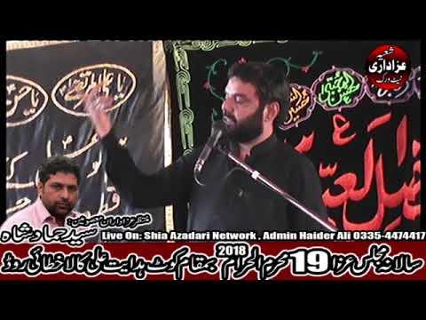 Zakir Syed Najam Ul Hassan Notak || 19 Muharram 2018 || Kot Hidayat Ali Kala Khatai Road