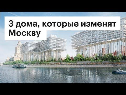 3 архитектурных проекта, которые изменят облик Москвы