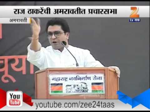 Raj Thackeray Rally Amravati 30 September 2014