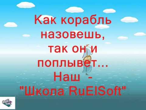 School RuElSoft
