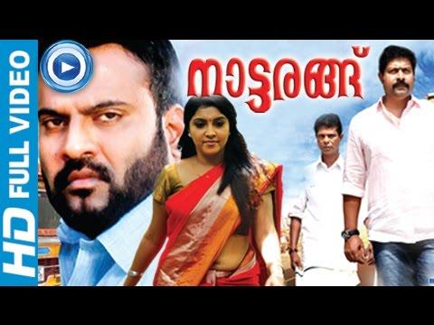 Nattarangu (2014) [Malayalam] DM - Irshad, Tini Tom, Vaiga
