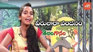 Veerulara Vandanam Vidyarthi Song By Telangana Folk Singer Bhavana | Telangana Folk Songs