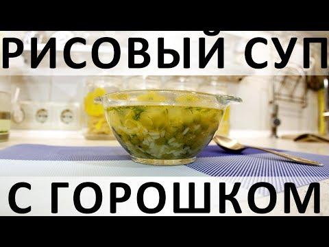 118. Рисовый суп с горошком: простой, вкусный и долгоиграющий