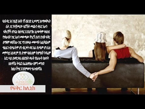 Ethiopia: I am cheating on my wife and my marriage is in danger - EthiopikaLink