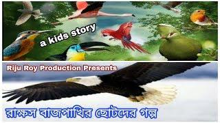 Rakshas Baj Pakhir Golpo | রাক্ষস বাজ পাখির গল্প | Chhotoder Bangla Golpo | Riju Roy | A Kids Story