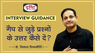 How to Justify GAP Years in UPSC Interview - Dr. Vikas Divyakirti