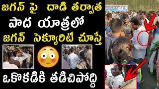 See YSRCP Jagan Security After Attack || Jagan Starts PadhaYatra || Ap Political News || News Book