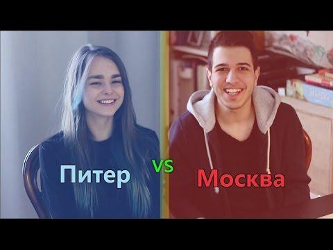 СПБ VS МОСКВА