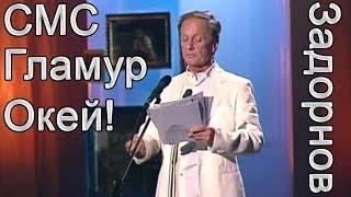 Михаил Задорнов SMS. Гламур. Окей!