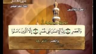 سورة العصر بصوت ماهر المعيقلي مع معاني الكلمات Al-Asr