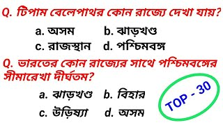WEST BENGAL POLICE PRELIMINARY EXAM 04/08/2019 !!  PRACTICE SET- 08 !! IMPORTANT GK !!