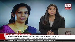 Ada Derana First At 9.00 - English News 07.07.2018