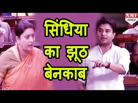 Parliament में Jyotiraditya Scindia के झूठ पर Smriti का हल्लाबोल !