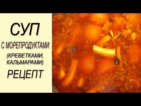 Суп с кальмарами и креветками рецепт