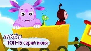 Luntik - Cartoon collection 2019