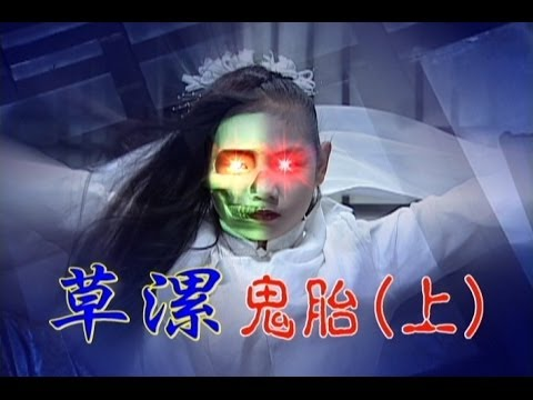 台劇-台灣奇案-草漯鬼胎 1/3