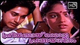 Mayamohini - Malayalam Full Movie Priyam vadakkoru Pranaya Geetham   Romantic Movie   Nadhiya,Rehman