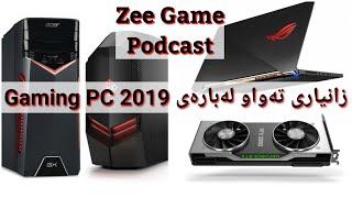 هەموو پرسیارەکانتان لە بارەی Gaming PC و Laptop لەم پۆدکاستە وەڵام درانەوە. Gaming PC Podcast