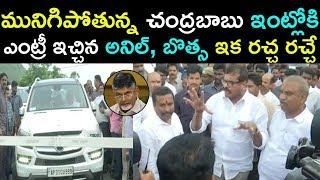 Ministers Anil Kumar Yadav & Bosta Satyanarayana came to Chandrababu Naidu House in Undavalli