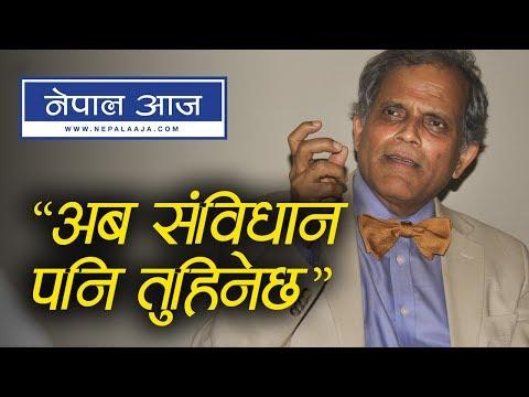 बिरामी शरीर आफैं निको हुने कोसिस गर्छ | Dr. Upendra Devkota | Nepal Aaja