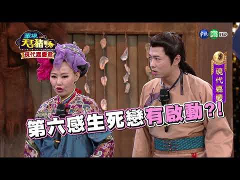 華視天王豬哥秀-現代嘉慶君(完整版)2018.07.08