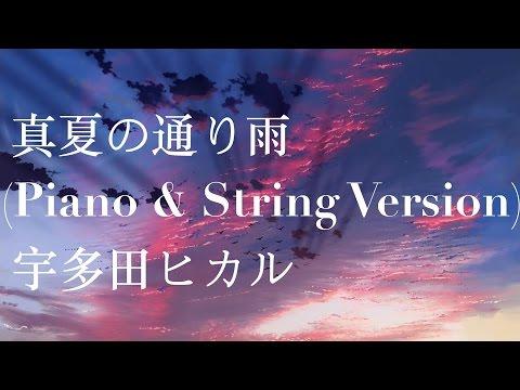 Manatsu No Tooriame 真夏の通り雨 (Piano & String Version) - 宇多田ヒカル Utada Hikaru