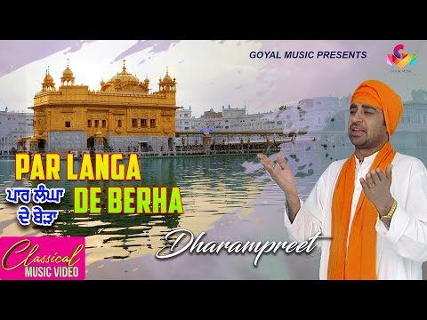 Dharampreet - Par Langa De Berha HD - Goyal Music - Official...