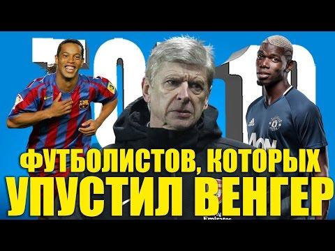 ТОП-10 футболистов, которых упустил Венгер
