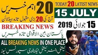 Today Trending Breaking Headlines News! 15-Jul-2019 Big 20 Latest News, آج 15 جولائی کی ہیڈلائن نیوز