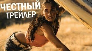 Честный трейлер - Трансформеры (русская озвучка)