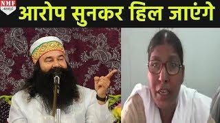 Baba Ram Rahim पर इस Woman Lawyer के आरोप सुनकर आप हिल जाएंगे