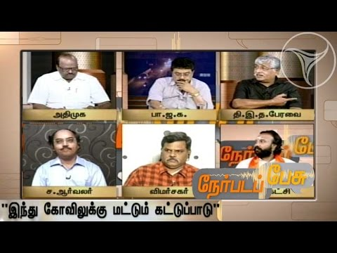 Debate on Endowment restrictions on hindu temples in Nerpada Pesu - (08/06/2015)