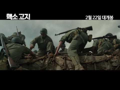 [핵소 고지] 국내판 2차 예고편 Hacksaw Ridge (2016) 2nd trailer