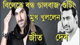বিদেশে 'চালবাজ' শ্যুটিং বন্ধ, দেব ও জিৎ মুখ খুললেন | Dev & Jeet on Chaalbaaz film Shooting in London