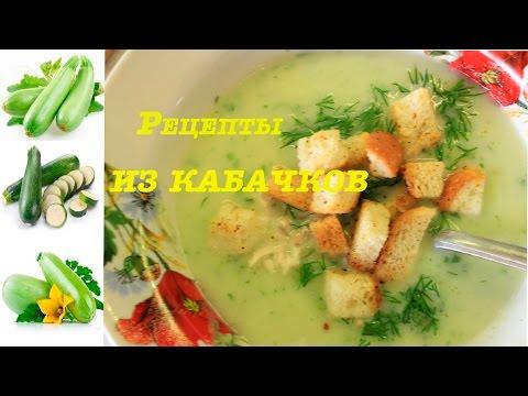 Суп-пюре из кабачков - вкусный кабачковый сливочный суп по моему рецепту!