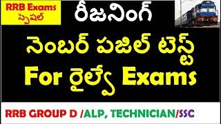 Reasoning Number Puzzle Test In Telugu For Railway Exams | Rrb Group D | alp,Technician