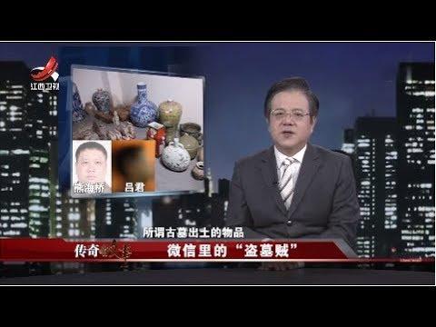 中國-傳奇故事-20190111-微信裡的盜墓賊