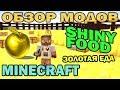 ч.168 - Золотая еда (Shiny Food Mod) - Обзор мода для Minecraft