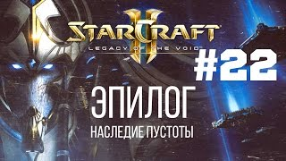 Starcraft 2 Legacy of the Void - Часть 22 - Финал - Падение Амуна - Прохождение Кампании - Боец